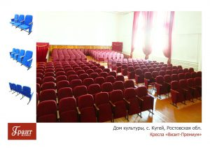 кресла для театров и зрительных залов